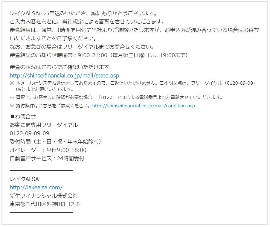 レイクALSA(レイクアルサ)の申し込み完了時に送られてくるメール文