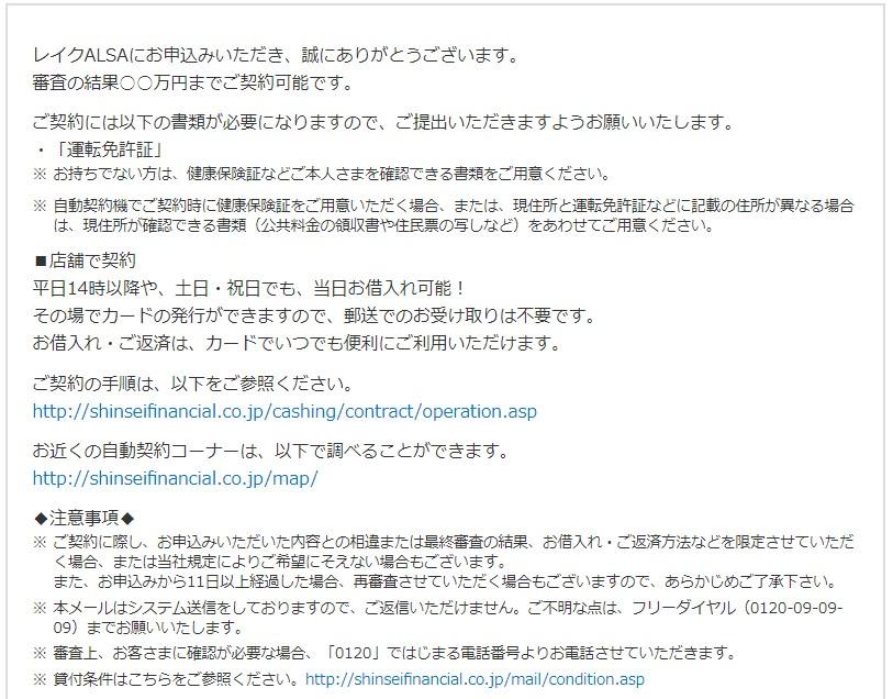 レイクALSA(レイクアルサ)の審査結果で届くメール文章