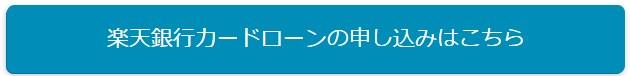 楽天銀行公式ページ