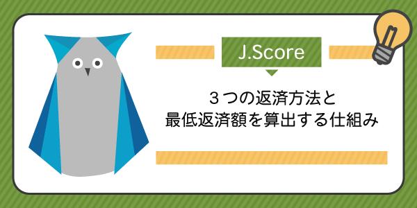 J.Score(ジェイスコア)の返済方法の種類と返済額について解説します