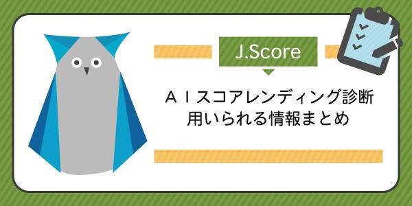J.Score(ジェイスコア)のAIスコア診断でスコアアップする方法