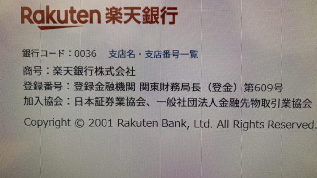 楽天銀行について
