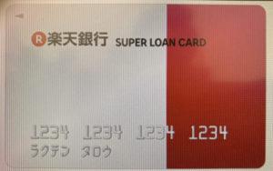 楽天銀行,スーパーローン