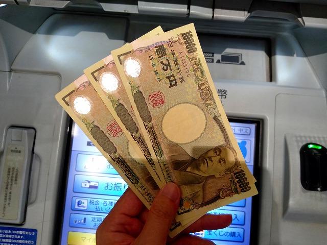 3万円とATM