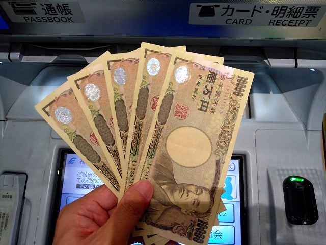 5万円とATM