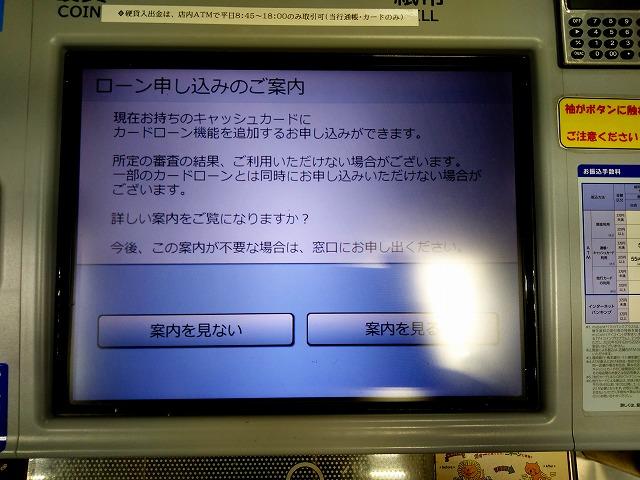 福岡銀行のインビローン案内画面