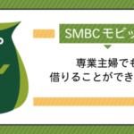 SMBCモビットは専業主婦でもお金を借りれるの?
