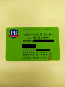 PBコーディネーター資格証