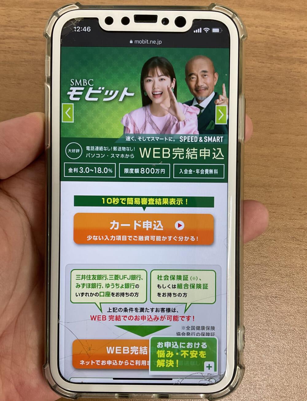 mobit-smartphone