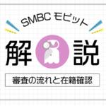 SMBCモビットの審査の流れと在籍確認について分かりやすく解説します。
