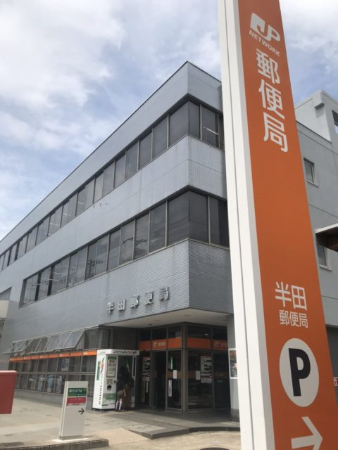 郵便局の外観